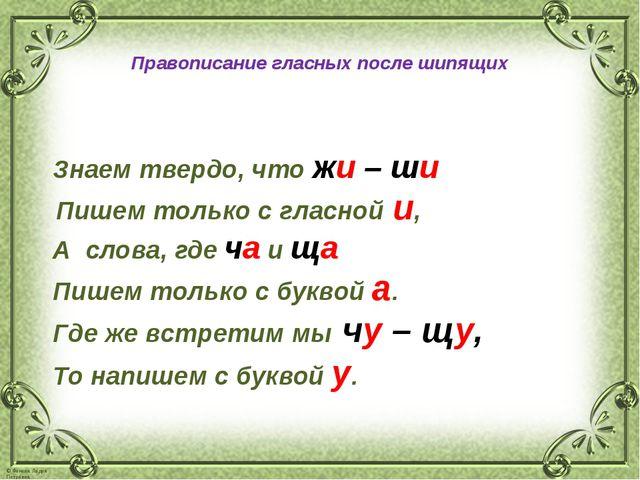 Правописание гласных после шипящих Знаем твердо, чтожи–ши Пишем только с...