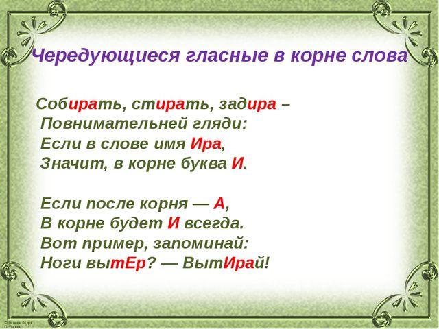 Чередующиеся гласные в корне слова Собирать, стирать, задира – Повнимательне...