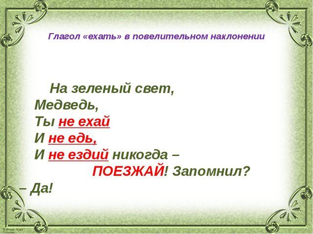 Глагол «ехать» в повелительном наклонении На зеленый свет, Медведь, Ты не...