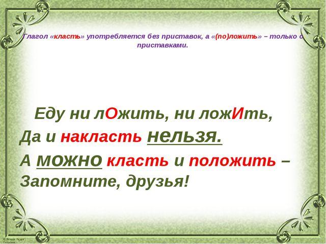 Глагол «класть» употребляется без приставок, а «(по)ложить» – только с прист...