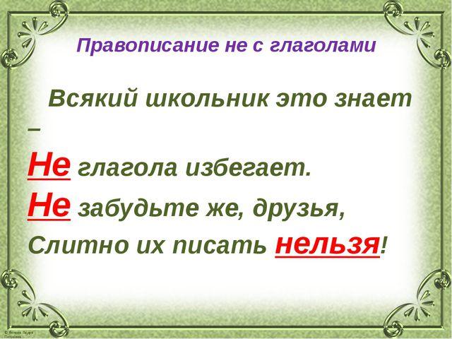 Правописание не с глаголами Всякий школьник это знает – Не глагола избегает....