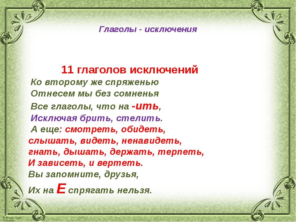 Глаголы - исключения 11 глаголов исключений Ко второму же спряженью Отнесем...
