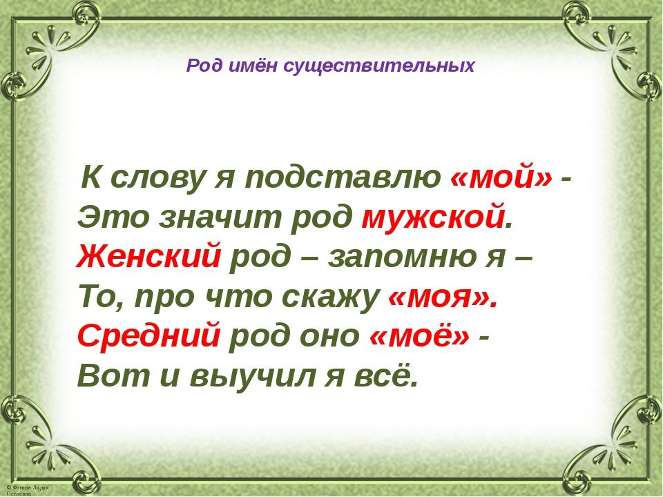 Род имён существительных К словуяподставлю «мой» - Это значит род мужской....