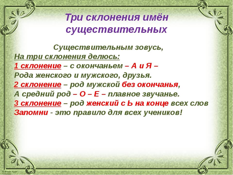 Три склонения имён существительных Существительным зовусь, На три склонения д...