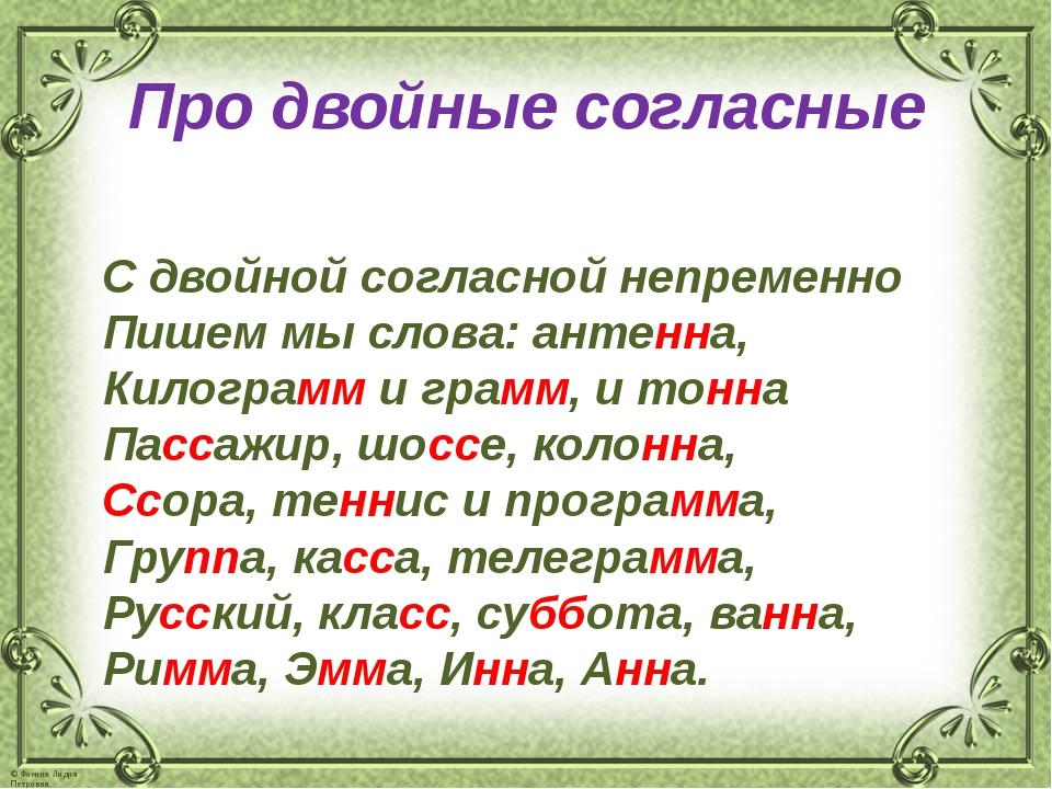 Про двойные согласные С двойной согласной непременно Пишем мы слова: антенна,...