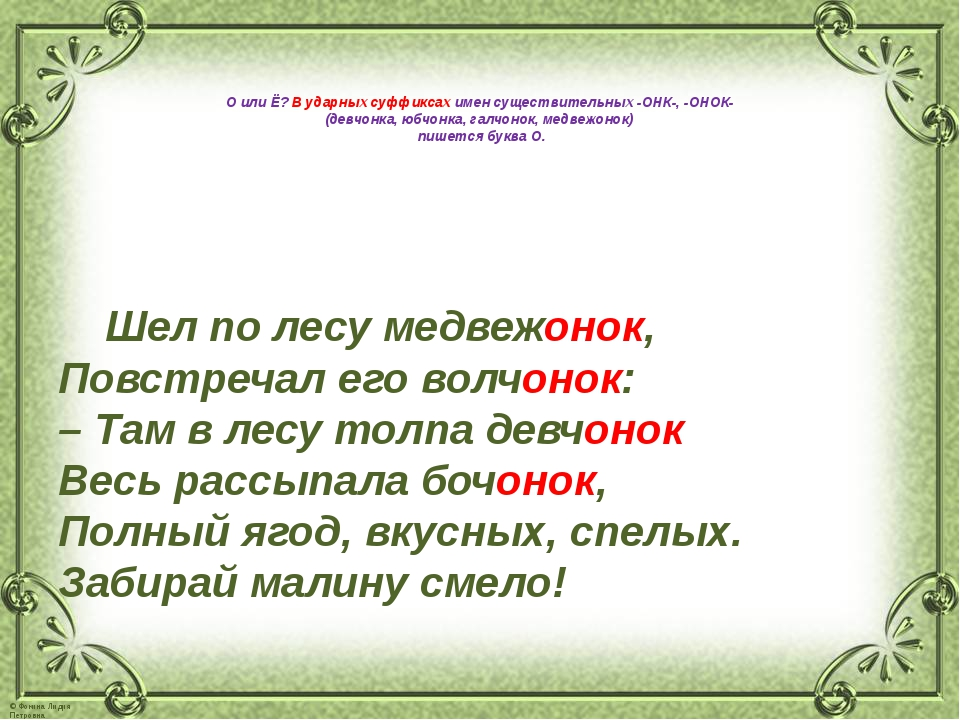 О или Ё? В ударных суффиксах имен существительных -ОНК-, -ОНОК- (девчонка, ю...