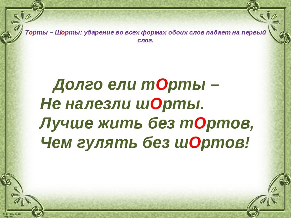 Торты – Шорты: ударение во всех формах обоих слов падает на первый слог. Дол...