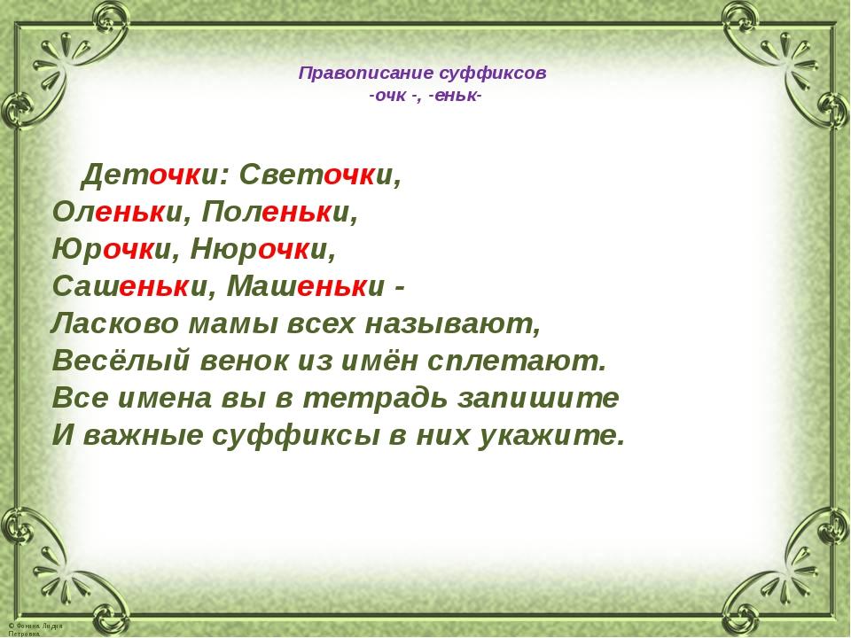 Правописание суффиксов -очк -, -еньк- Деточки: Светочки, Оленьки, Поленьки,...