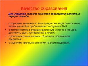 Качество образования Для учащихсяхорошее качество образования связано, в пер