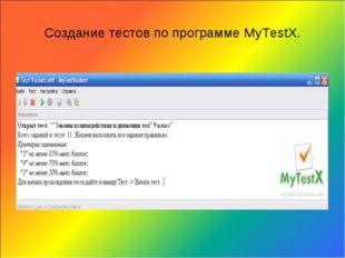 Создание тестов по программе MyTestX.