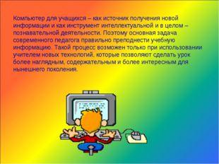 Компьютер для учащихся – как источник получения новой информации и как инстру
