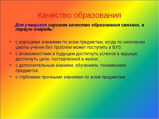 Качество образования Для учащихсяхорошее качество образования связано, в пер...