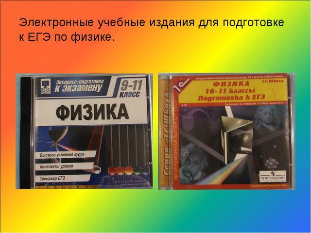 Электронные учебные издания для подготовке к ЕГЭ по физике.