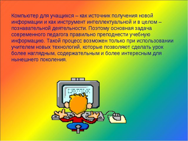 Компьютер для учащихся – как источник получения новой информации и как инстру...