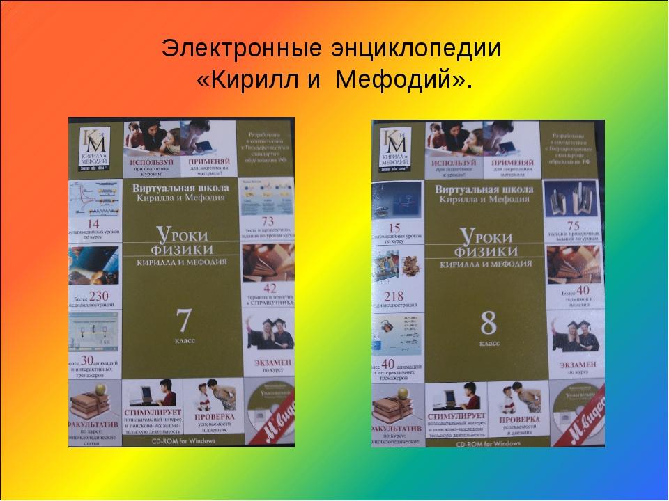 Электронные энциклопедии «Кирилл и Мефодий».