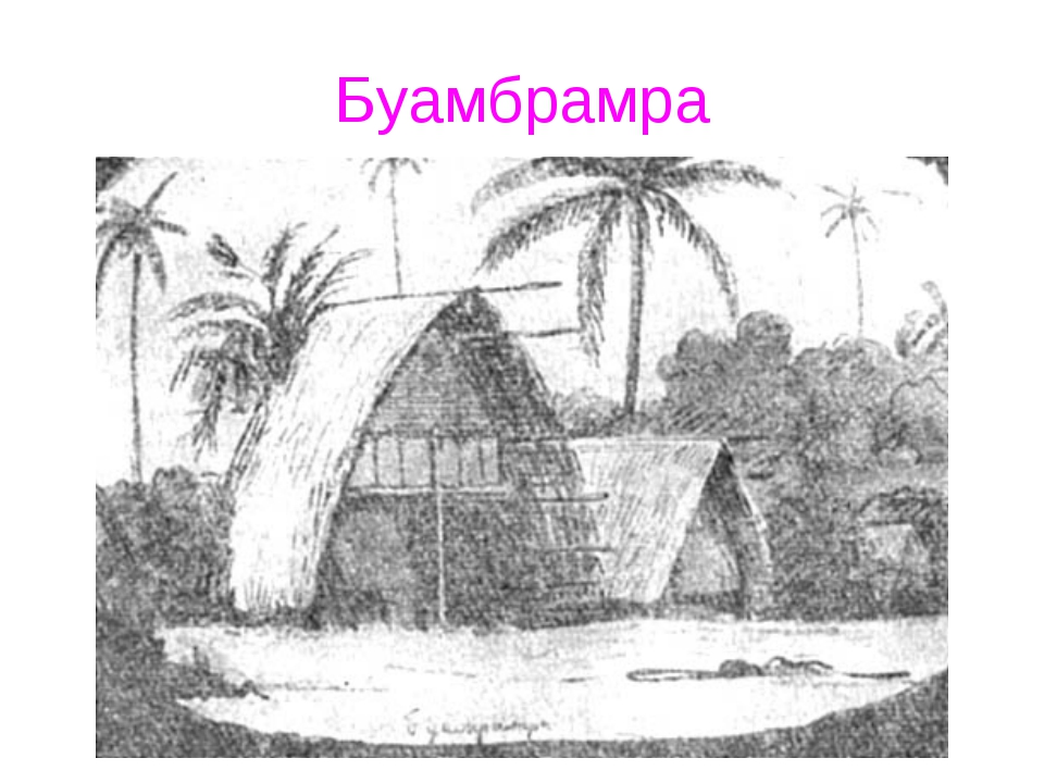 Буамбрамра