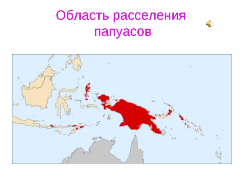 Область расселения папуасов