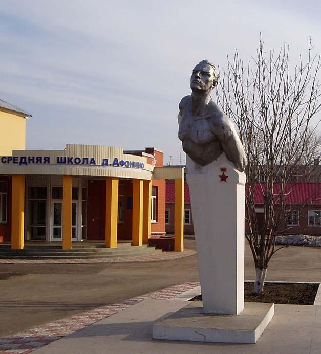 Бюст Герою Советского Союза Талалушкину Николаю Степановичу в селе Афонино