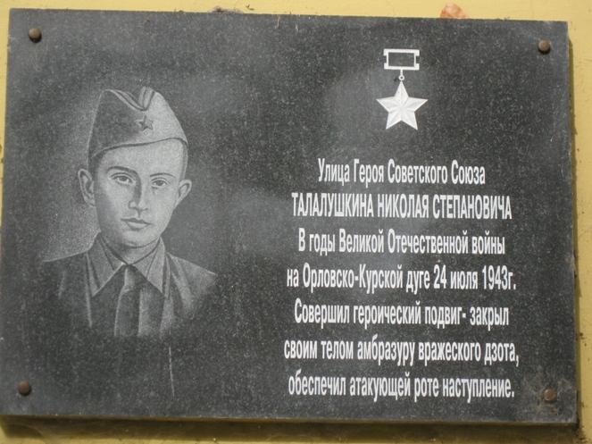 http://www.pomnite-nas.ru/img/52/201109221255440.TalalushkinNikolStepan_annotacdoska-ulica_Kstovo.JPG