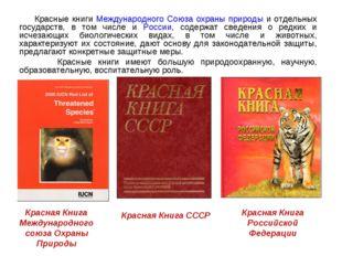 Красные книги Международного Союза охраны природы и отдельных государств, в