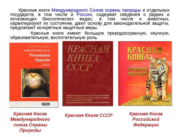 Красные книги Международного Союза охраны природы и отдельных государств, в...