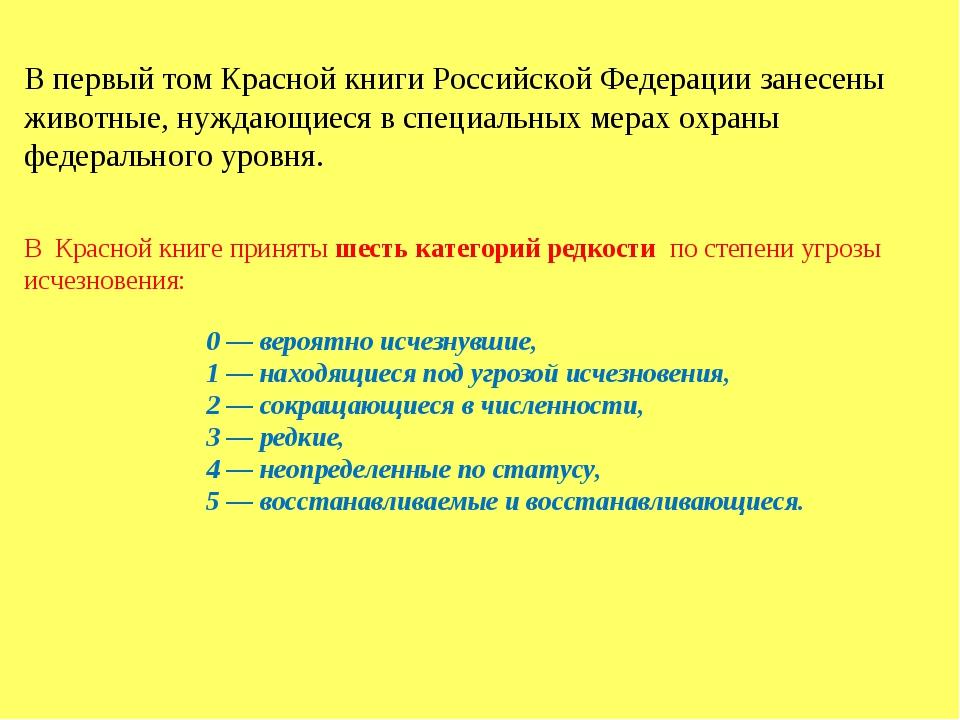 В первый том Красной книги Российской Федерации занесены животные, нуждающиес...