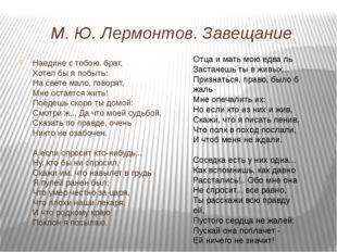 М. Ю. Лермонтов. Завещание Наедине с тобою, брат, Хотел бы я побыть: На свете