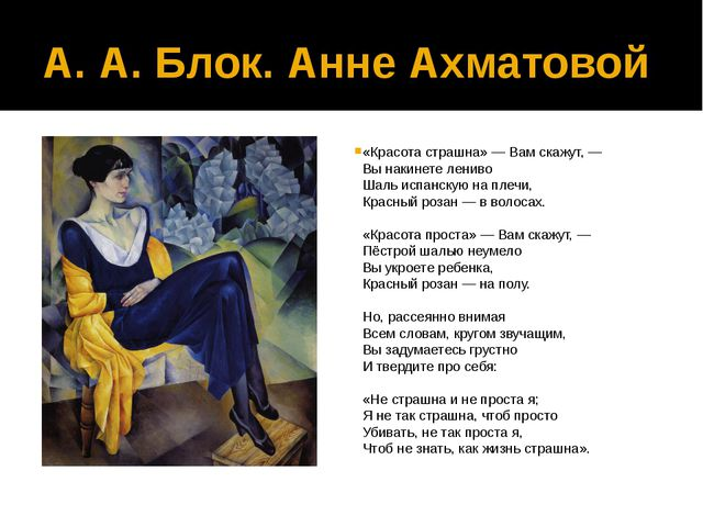 А. А. Блок. Анне Ахматовой «Красота страшна»— Вам скажут, — Вы накинете лени...