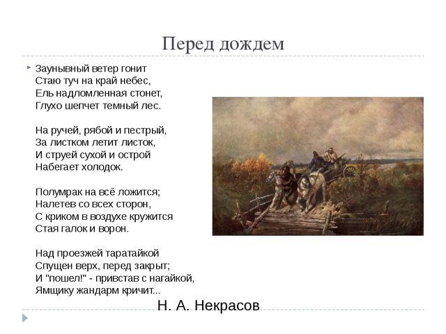 Перед дождем Заунывный ветер гонит Стаю туч на край небес, Ель надломленная с...