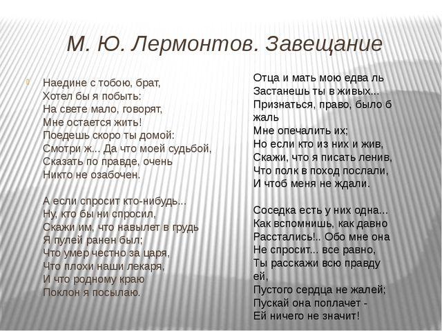 М. Ю. Лермонтов. Завещание Наедине с тобою, брат, Хотел бы я побыть: На свете...