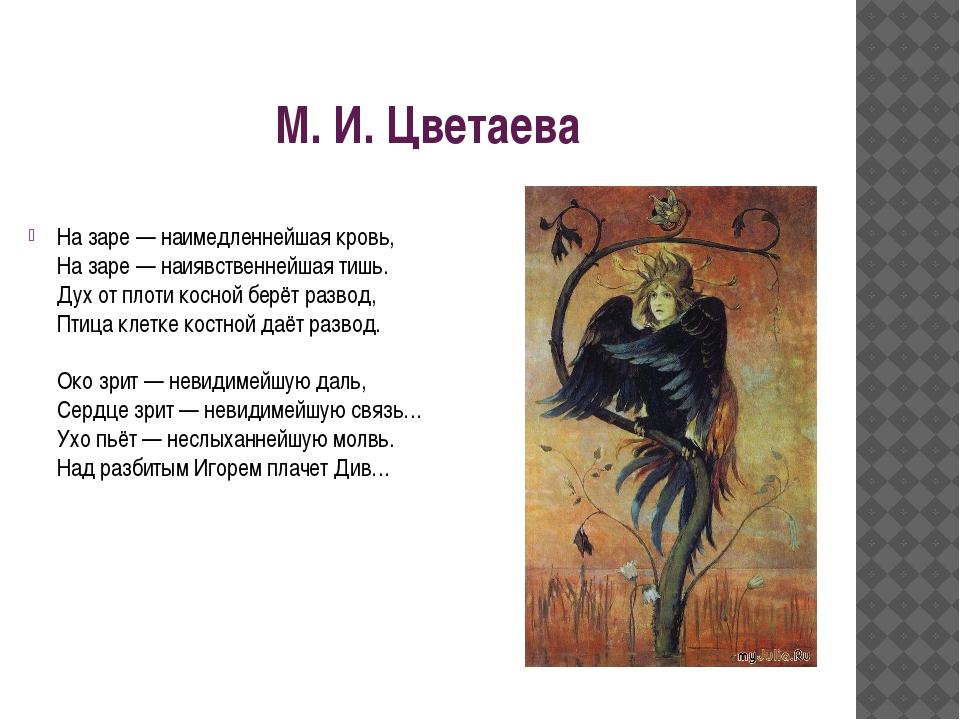 М. И. Цветаева На заре — наимедленнейшая кровь, На заре — наиявственнейшая ти...