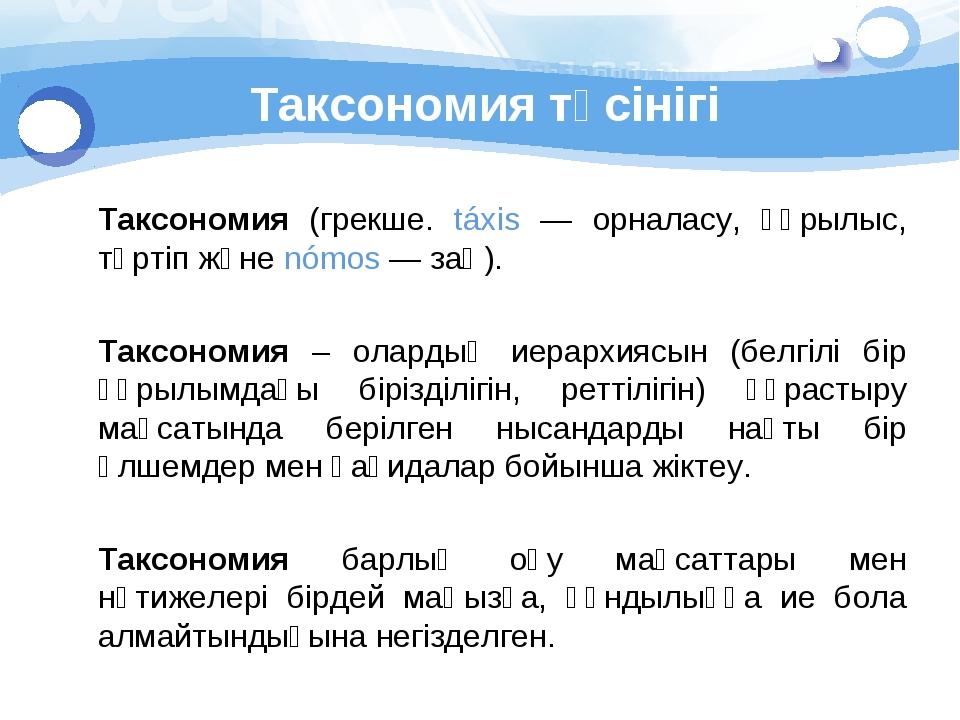 Таксономия түсінігі Таксономия (грекше. táxis — орналасу, құрылыс, тәртіп жә...