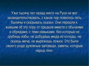 Уже тысячу лет назад никто на Руси не мог засвидетельствовать, с каких пор по