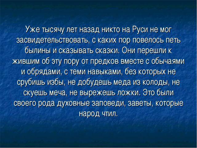 Уже тысячу лет назад никто на Руси не мог засвидетельствовать, с каких пор по...