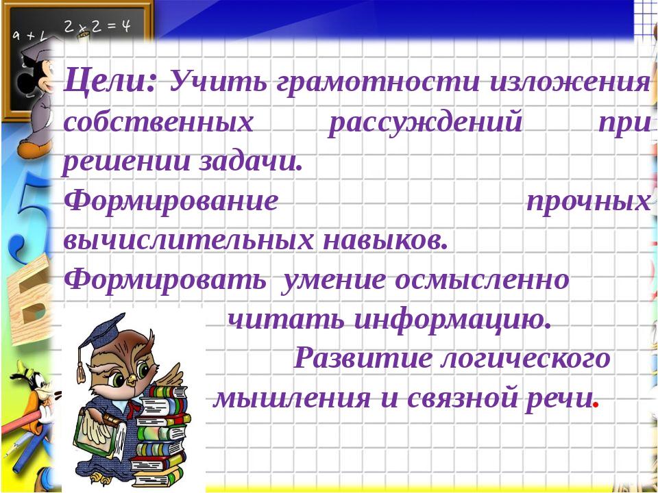 Цели: Учить грамотности изложения собственных рассуждений при решении задачи...