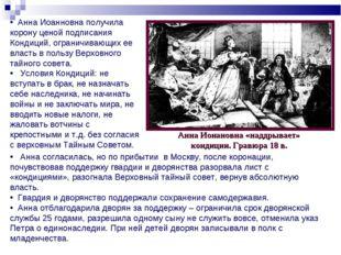 Анна Иоанновна получила корону ценой подписания Кондиций, ограничивающих ее