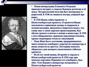 Новая императрица Елизавета Петровна приказала посадить в тюрьму бывшую реге