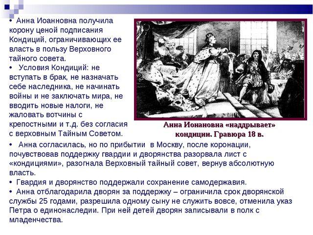 Анна Иоанновна получила корону ценой подписания Кондиций, ограничивающих ее...