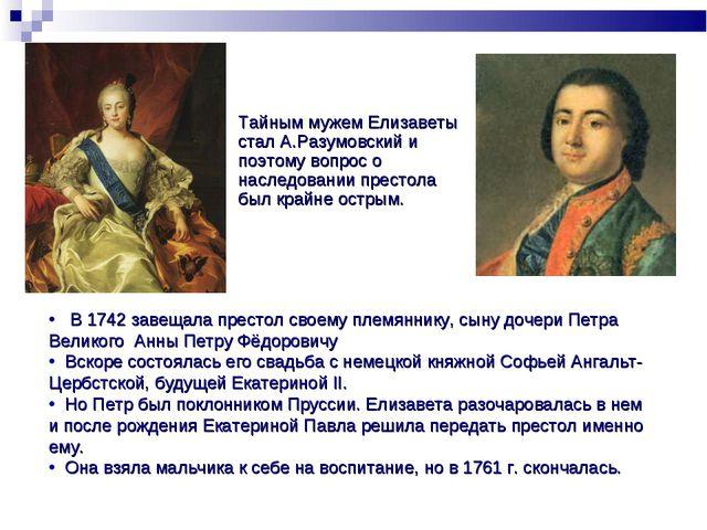 Тайным мужем Елизаветы стал А.Разумовский и поэтому вопрос о наследовании пре...