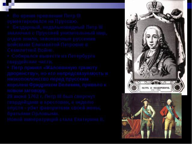 Во время правления Петр III ориентировался на Пруссию. Бездарный, недальнови...
