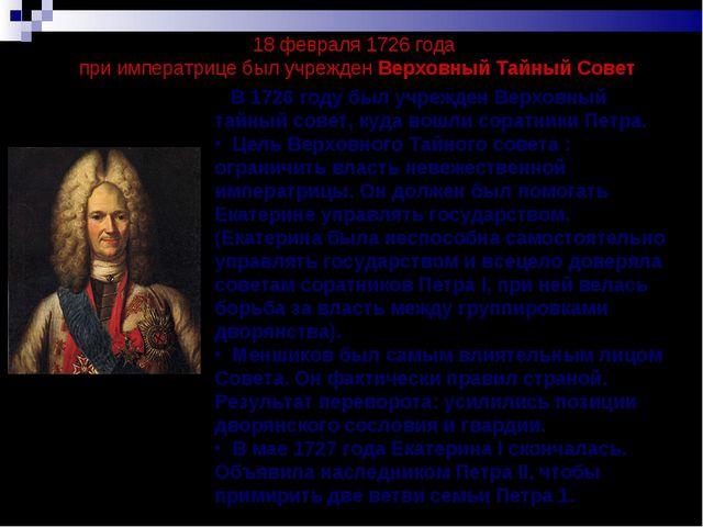 18 февраля 1726 года при императрице был учрежден Верховный Тайный Совет В 17...