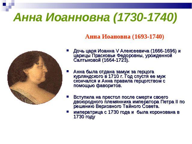 Анна Иоанновна (1730-1740) Анна Иоановна (1693-1740) Дочь царя Иоанна V Алекс...