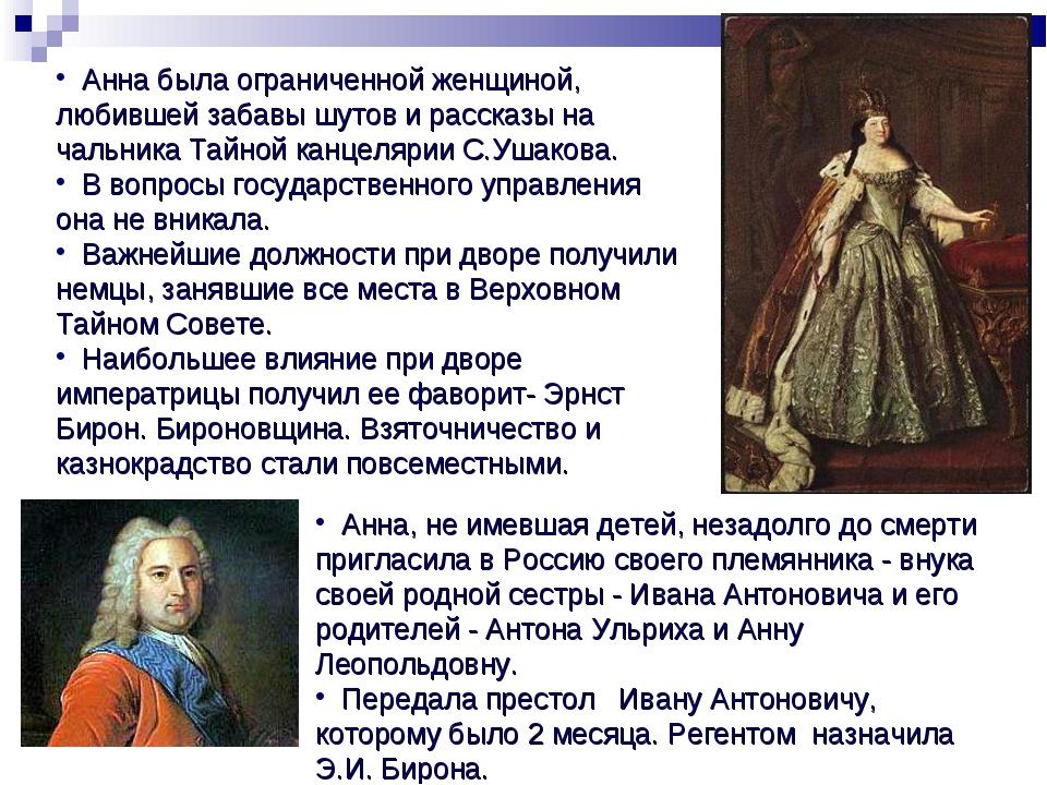 Анна, не имевшая детей, незадолго до смерти пригласила в Россию своего племя...