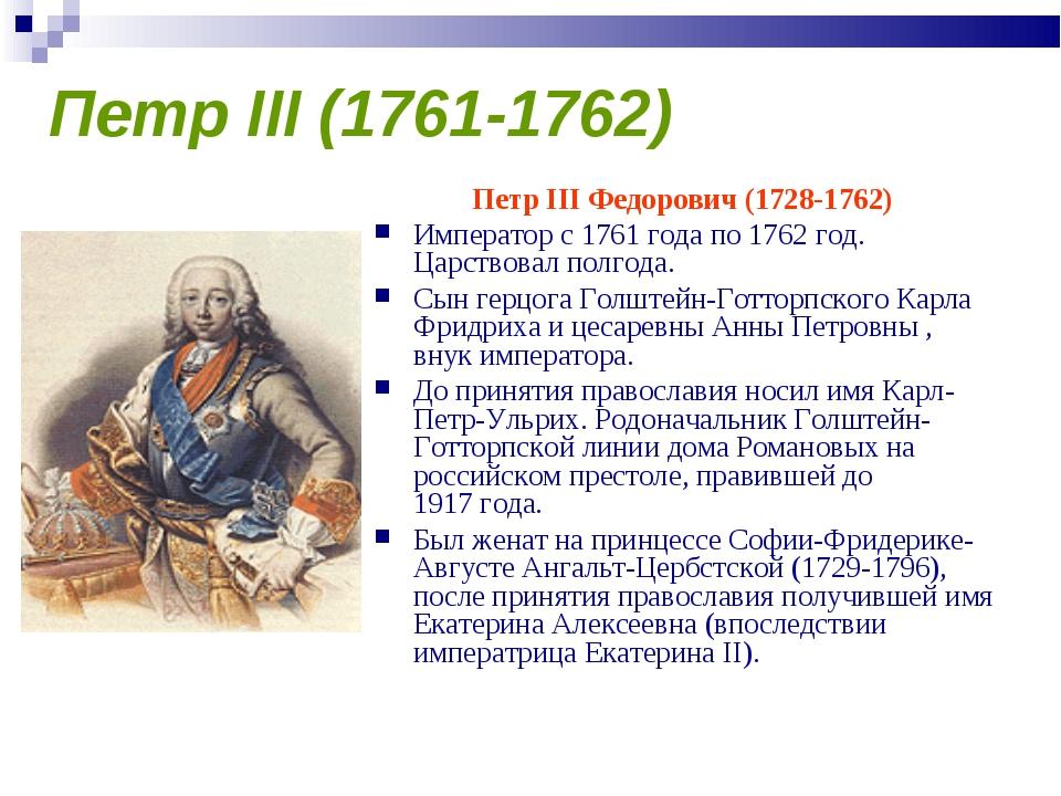 Петр III (1761-1762) ПетрIII Федорович (1728-1762) Император с 1761года по...