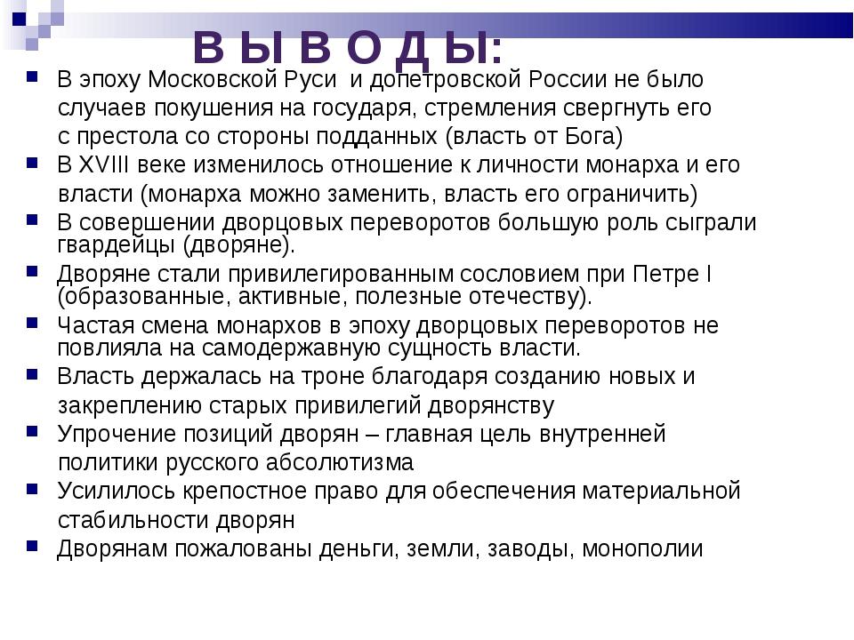 В Ы В О Д Ы: В эпоху Московской Руси и допетровской России не было случаев п...