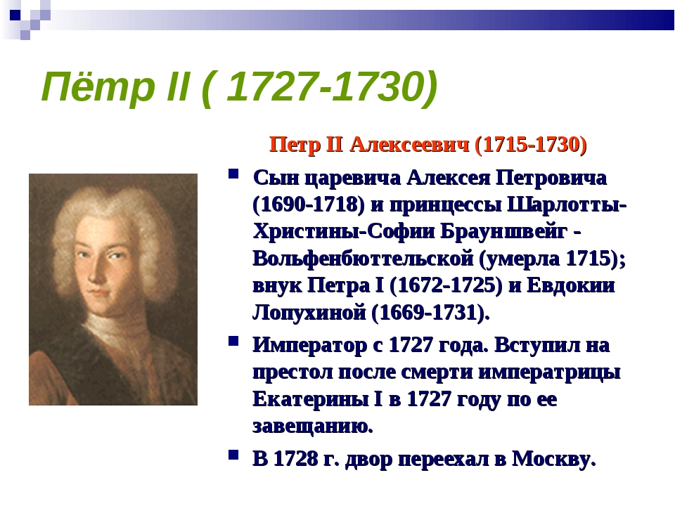 Пётр II ( 1727-1730) ПетрII Алексеевич (1715-1730) Сын царевича Алексея Петр...