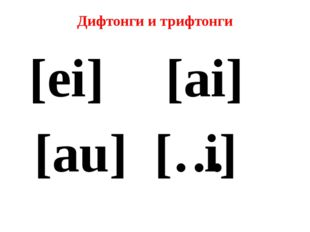 Дифтонги и трифтонги [ei] [ai] [au] [ɔi]