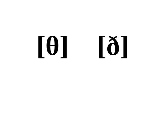 [θ] [ð]