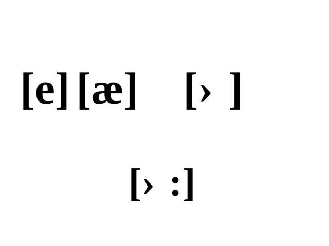 [e][æ] [ə] [ə:]