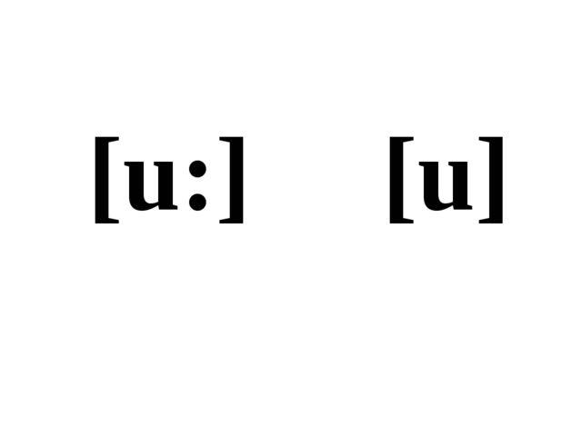 [u:] [u]